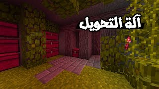 ماين كرافت - الحلقة 143: طاقية العمال 🎩 || Minecraft - SinglePlayer