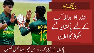 Pakistan Under 19 Squad Announced for ICC Under 19 World Cup 2020 || Nasim Shah in the Squad