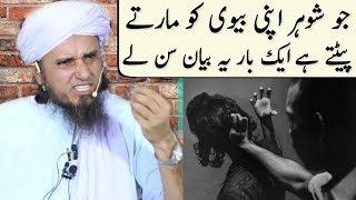 Jo Shohar Apne Biwi Ko Marte Pethte Hai Ek Bar Ye Bayan Sunle | Mufti Tariq Masood | Islamic Group