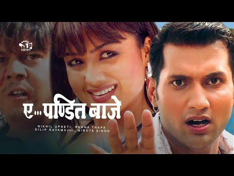 Xxx Mp4 Nepali Movie Ye Panditi Baje ए पण्डित बाजे 3gp Sex