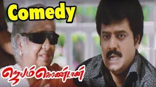 Jayam Kondaan full Comedy Scenes | Vivek best Comedy scenes | Vivek | Tamil Movie Comedy scenes