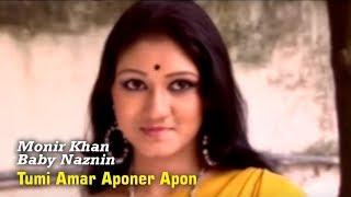 Monir Khan, Baby Naznin - Tumi Amar Aponer Apon | তুমি আমার আপনের আপন
