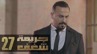 Jareemat Shaghaf Episode 27 - مسلسل جريمة شغف الحلقة 27