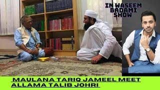 11th Hour Waseem Badami  21 September 2018 maulana tariq jameel meet Allama tallib johri