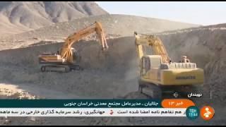 Iran Hired Gold mine, Nehbandan county معدن طلاي هيرد شهرستان نهبندان ايران