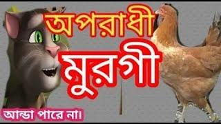 Ophoradi-Murgi Song__| অপরাধী-মুরগী গান |__Bangla Song | Tricky Man |