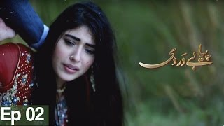 Piya Be Dardi - Episode 02   A Plus