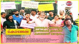 Unaruka Unaruka | Contessa Movie | Sarath Appani | Sudip E.S | Rijosh