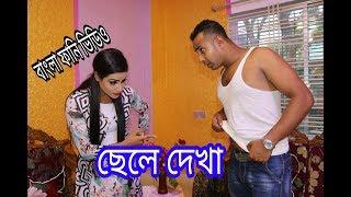 Chele Dekha | New Bangla Funny Video | New Video 2017 | Green Media