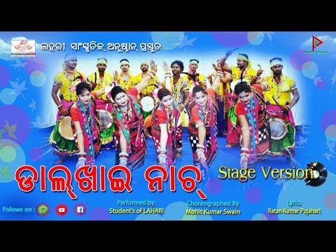 Xxx Mp4 Sambalpuri Folk Dance Lahari Sanskrutik Anusthan Sambalpur Guru Mohit Kumar Swain 9437130494 3gp Sex