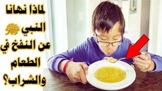 هل تعلم لماذا نهانا النبي ﷺ عن النفخ في الطعام والشراب ؟ إجابة ستدهشك