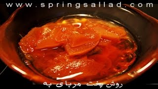 Morabaa ye Beh |    مربای به - روش پخت مربای به با کام کوآت