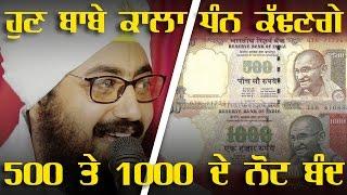 500 & 1000 NOTES CLOSE | 500 ਤੇ 1000 ਦੇ ਨੋਟ ਬੰਦ | 9.11.2016 | Dhadrianwale