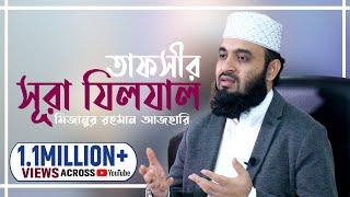 Bangla Waz - Tafsir of Surah Zilzal - সূরা যিলযাল-এর তাফসীর by Mizanur Rahman Azhari