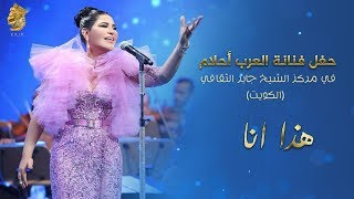 Ahlam - Hatha Ana (Live in Kuwait) |  أحلام – هذا انا (حفله الكويت) | 2017