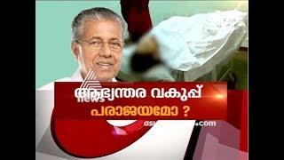 Again political violence in Kerala | Asianet News Hour 13 Feb 2018