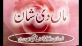 maa ki shan Muhammad Asif Chishti.mp4 - YouTube.FLV