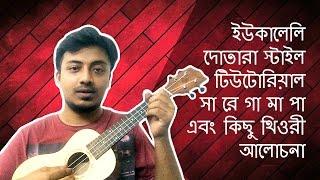Ukulele Dotara Style Bangla Tutorial for Beginners Sa Re Ga Ma