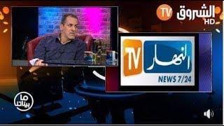 شاهد تعليق كمال بوعكاز على صورة القناة التلفزيونية التي شهرت به