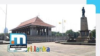 ശ്രീലങ്കന് സ്വാതന്ത്ര്യത്തിന്റെ യാത്ര| യാത്ര, എപ്പിസോഡ്: 179| Mathrubhumi News