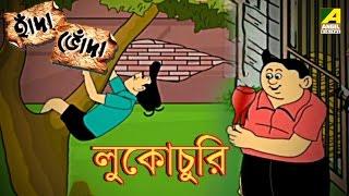 Hada Bhoda | হাঁদা ভোঁদা | Lukochuri | Bangla Cartoon Video