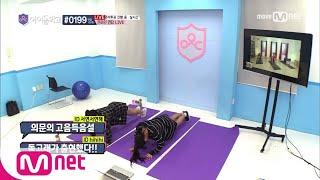Idol School [7회]몸무게 강제 공개?! 서연X채영의 무적 홈트레이닝@ 육성회원 온라인 면담 170831 EP.7