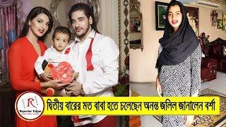দ্বিতীয় বারের মত বাবা হতে চলেছেন অনন্ত জলিল একি বললেন বর্শা | Ananto Jalil and Borsha | Bangla News