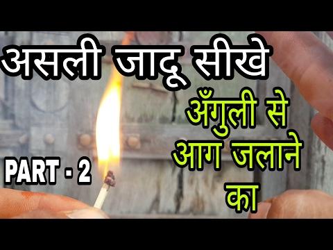अँगुली से आग जलाना सीखे ओर लोगो को हैरान करे # real magic tricks in hindi # part - 2