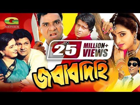 Xxx Mp4 Jobabdihi Full Movie HD1080p Ft Shabana Alamgir Ferdous Monica Bedi Bangla Movie 3gp Sex