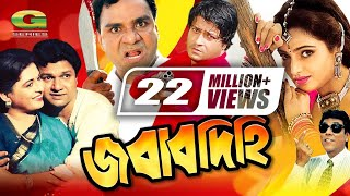 Jobabdihi | Full Movie | HD1080p || ft Shabana | Alamgir | Ferdous | Monica Bedi | Bangla Movie