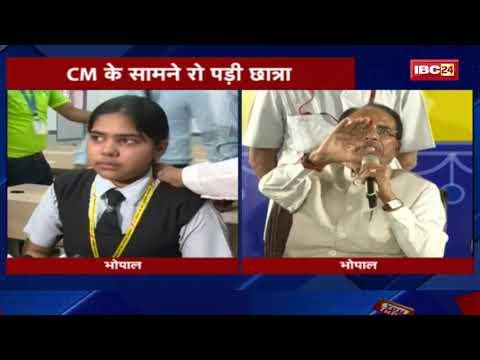 Xxx Mp4 MP CM Shivraj ने छात्रों को दी सौगात CM के सामने रो पड़ी छात्रा 3gp Sex