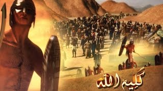 كليم الله الجزء الثاني الحلقة 23 FULL HD 1080p