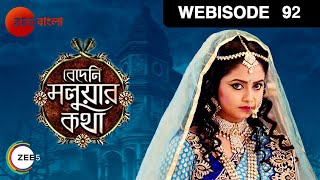 Bedeni Moluar Kotha - Episode 92  - May 31, 2016 - Webisode