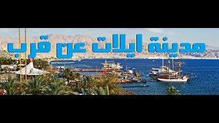 الفيلم الوثائقي مدينة ايلات عن قرب - الجزء الاول Eilat documentary film