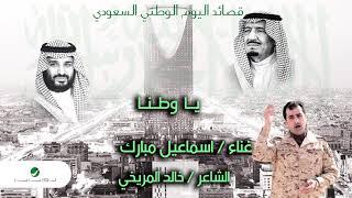Khalid Almorikhy … Ya Watanna | خالد المريخي … يا وطنا
