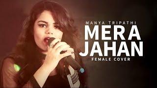 Mera Jahan - Gajendra Verma ( Female Cover By Manya Tripathi )