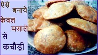 khasta kachori -मसाले से कचौड़ी बनाने की विधि -masala khasta kachori recipe