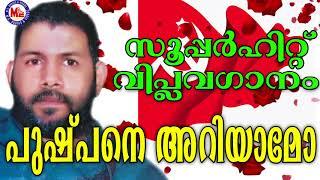 പുഷ്പനെ അറിയാമോ | Pushpane Ariyaamo | Viplavaganangal Malayalam