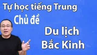 học nói tiếng trung, Chủ đề học tiếng Trung đi du lịch  Bắc Kinh