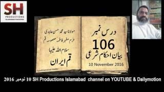 Molana Syed Muhammad Hassan Abidi 101116 Dars 106 Bayan e Ahkam 10 November 2016