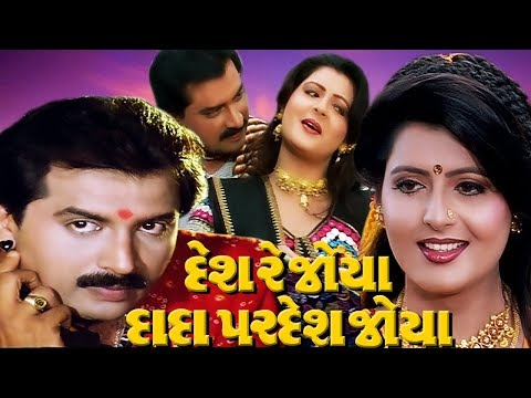 Desh Re Joya Dada Pardesh Joya
