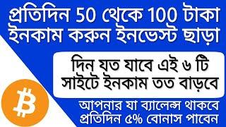 প্রতিদিন 50 থেকে 100 টাকা ইনকাম করুন আর দিন যত যাবে ইনকাম তত বাড়বে
