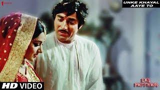 Unke Khayal Aaye To | Mohammad Rafi | Lal Patthar | Full Song HD | Raaj Kumar, Hema Malini