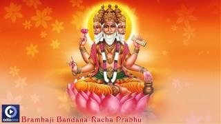 Brahma Bhajan   Odia Devotional Song   Dhwani   Racha Prabhu   Devina Misra