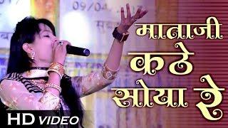 Superhit Marwadi Bhajan - Mataji Kathe Soya Re   Sevantri Kheda Live   Madhubala Rao Live Concert