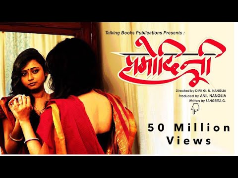 TBM s PROMODINI The Affairs of Lonely House Wife Short Film Eng Hindi Subtitles
