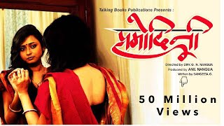 TBM's PROMODINI : The Affairs of Lonely House Wife | Short Film | +Eng +Hindi Subtitles