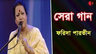 সেরা গান - ফরিদা পারভীন - কোনাল - Shera Gaan- Farida parvin - konal - epi-5 channel i