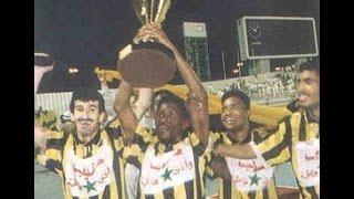 الاتحاد 3 و الاهلي 1 نهائي كأس الاتحاد السعودي لموسم 1417هـ ــ 1997 م