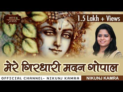Nikunj Kamra || Latest Bhajan || Mere Girdhari Madan Gopal Nazar Kahin Lag Jae Na || Bhav Pravah
